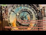 Единая астрономическая система древности у Славян и её следы по всему Миру