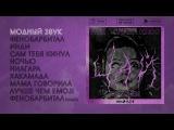 Слава КПСС &amp AUX - Чай вдвоем (Official audio album)