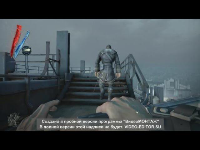 Прохождение 6 миссии Dishonored по харду со стелсом низкий хаос » Freewka.com - Смотреть онлайн в хорощем качестве