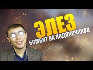 ЭЛЕЗ БОМБИТ НА MAIL.RU