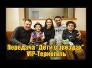 Передача Дети о звёздах - VIP Тернопіль