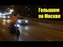 Мотозакрытие 2017 голышом по ТТК в Москве от Дубасеров - Мудозвон 2017 в холод, около ...