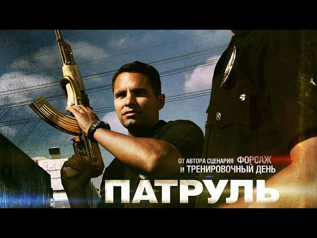 Патруль End of Watch (2012) Боевик