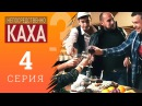 Непосредственно Каха • 3 сезон • Непосредственно Каха - Хинкальная №1