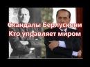 Скандалы Берлускони.Кто управляет миром