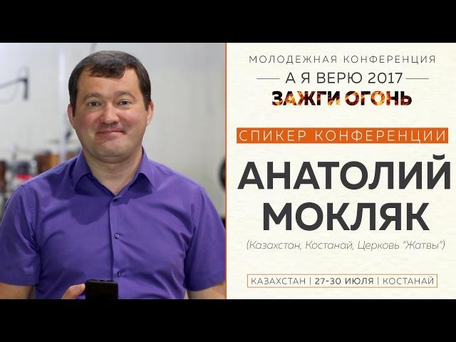 Приглашение на конференцию АЯВЕРЮ2017 | Зажги огонь | Анатолий Мокляк