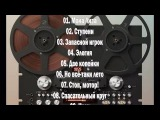 Группа Карнавал - 1984 - Запасной игрок (Магнитоальбом)