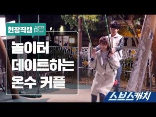 [현장직캠] 놀이터에서 데이트하는 온수 커플, 박신혜 카메오 《스브스캐치&#65