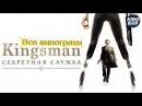 Все киногрехи Kingsman Секретная служба