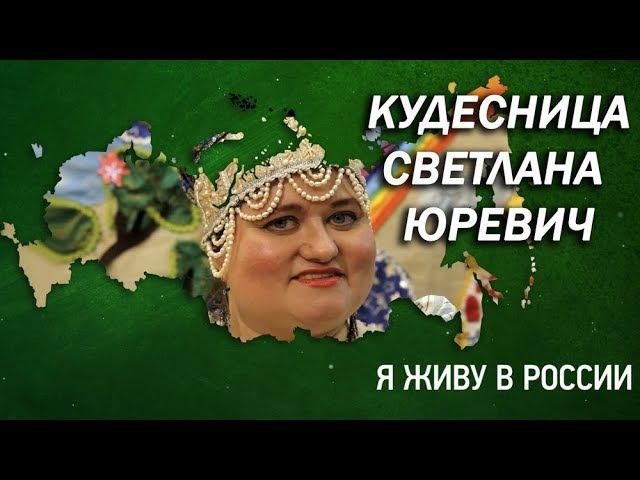 Видео Cudesnisa