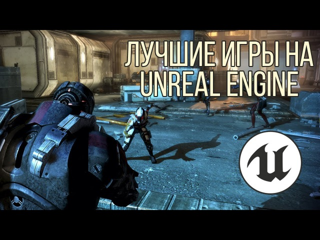 8 лучших игр на движке Unreal Engine
