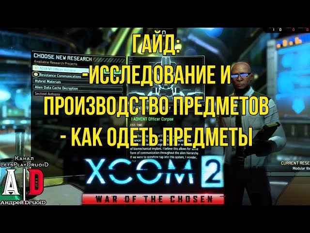 XCOM 2: War of the Chosen ГАЙД ❤Война избранных❤Исследование и производство предметов.Ка ...