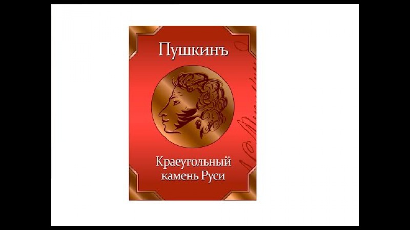 2017.03.11. Лобов В.М. о 40 найденных им творений Пушкина