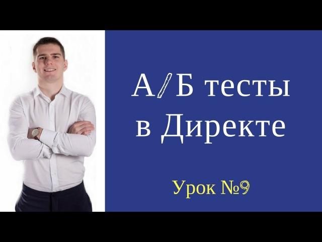 А/Б тестирование в Яндекс Директ. На поиске и в РСЯ.