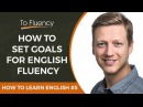 How to Learn English: Lesson 5 - Setting Goals