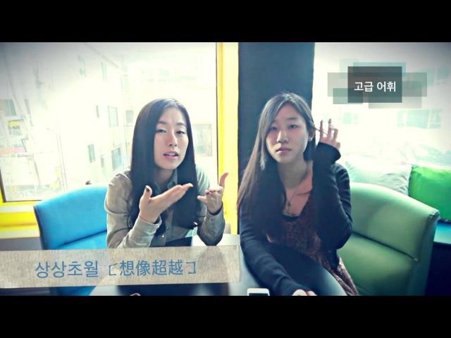 Advanced Korean Lesson / Beyond Expectations, Boarding