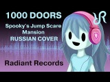 Spooky's House of JumpScares 1000 Doors RUS song #cover
