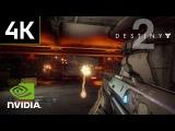 Destiny 2 на ПК: 4K 60 FPS на GeForce GTX!