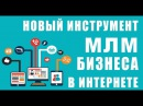 MLM компания - ProkMLM - Заработок в Интернете