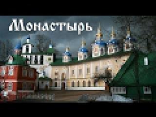 Монастырь / фильм архимандрита Тихона (Шевкунова)