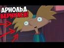 АРНОЛЬД ВЕРНУЛСЯ! (Hey Arnold: The Jungle Movie)