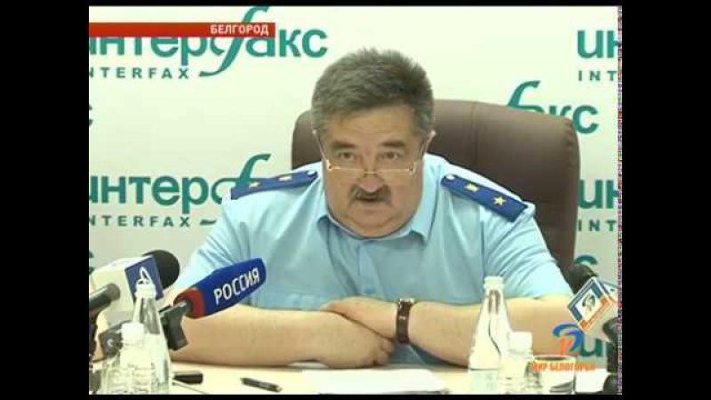 Отчет прокурора Белгородской области о работе (белгород, старый оскол)
