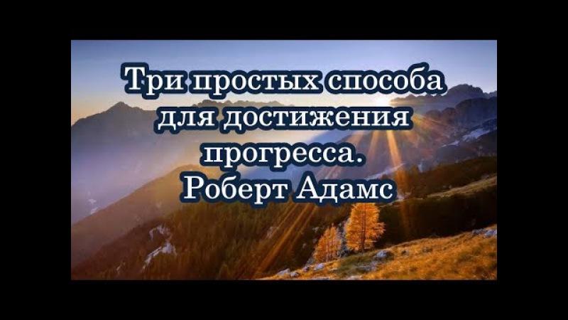 Три простых способа для достижения прогресса. Роберт Адамс