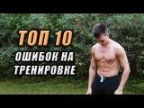 ТОП 10 Ошибок На Тренировке