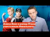 Навальный Гитлер, Алиса Вокс песня про Навального, рэпер Птаха песня про митинг 2...