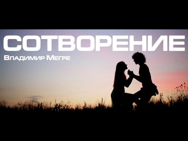 Адам и Ева фильм 2017 СОТВОРЕНИЕ Владимира Мегре - самая читаемая книга