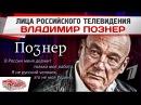 Лица российского телевидения ВЛАДИМИР ПОЗНЕР