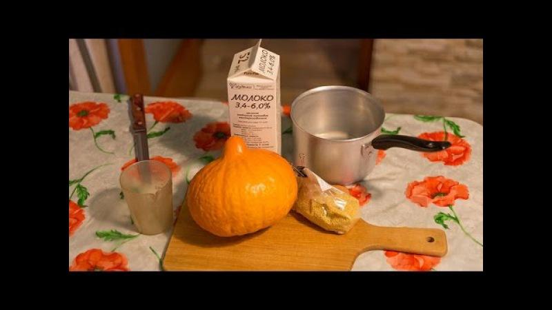 Каша пшенная с тыквой на молоке, как просто приготовить
