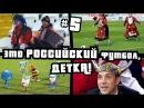 ЭТО РОССИЙСКИЙ ФУТБОЛ, ДЕТКА! 5