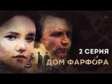 Дом фарфора • 1 сезон • 2 серия