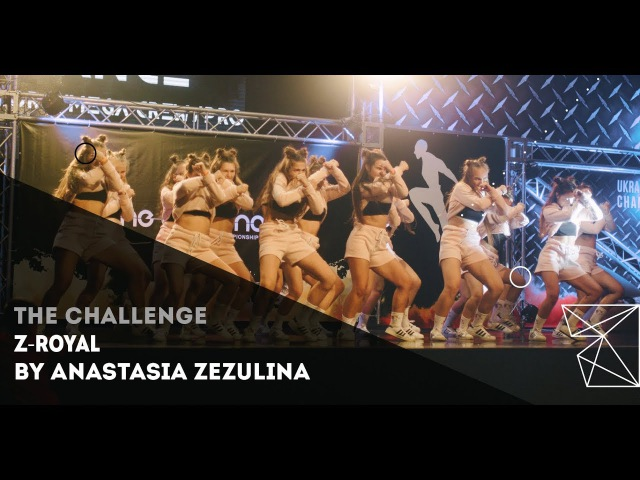 The Challenge Z-Royal педагог Анастасия Зезюлина All Stars Dance Centre