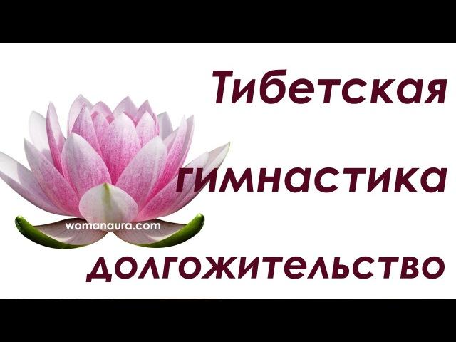 Тибетская гимнастика для долгожительства Тибетская гимнастика в постели для оз...