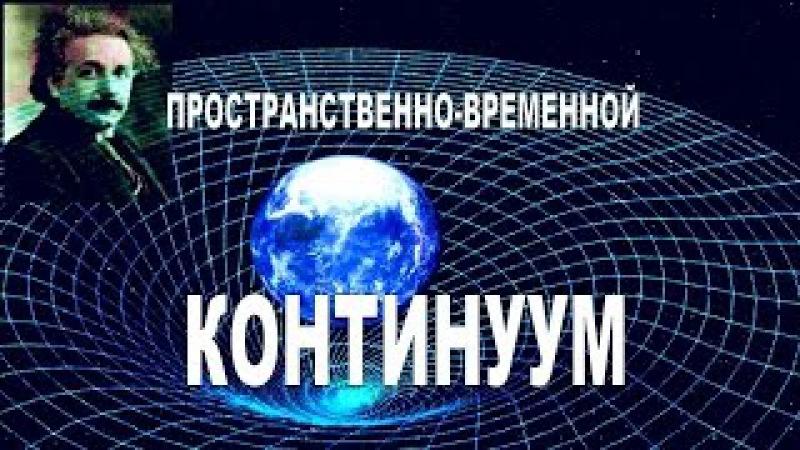 Пространственно-временной континуум!! Удивительное пространство!