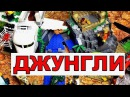 ЛЕГО СИТИ ДЖУНГЛИ База исследователей Обзор LEGO City Jungle 60161 набор новинка