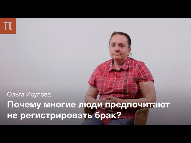 Феномен сожительства — Ольга Исупова atyjvty cjbntkmcndf — jkmuf bcegjdf