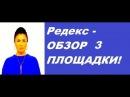 Редекс - ОБЗОР 3 ПЛОЩАДКИ!