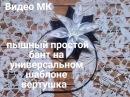 Пышная_красивая_заколка_на_универсальном_шаблоне_вертушка_DIY_Um belo clip