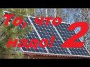 Солнечная батарея освещение светодиодное автономное для дачи, дома, уличное. Как сделать и выбрать