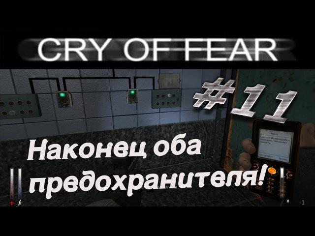 Cry of Fear - Прохождение, серия 11 (Макс Майерс)