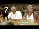 Вчера закончилась война Серия 7 2011 @ Русские сериалы