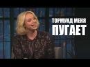 Гвендолин Кристи о взгляде Тормунда