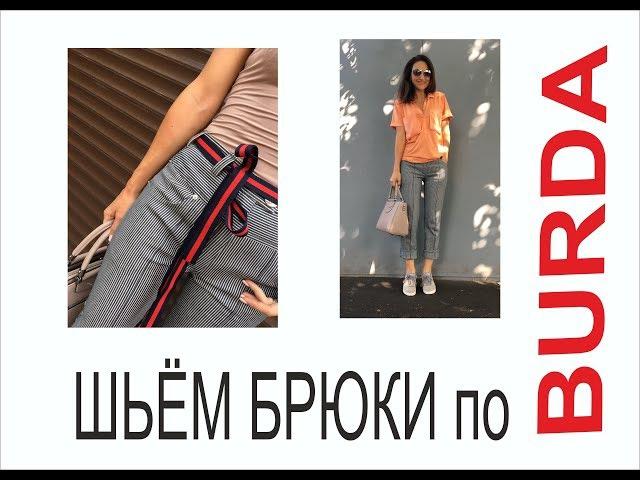 КОРРЕКЦИЯ ВЫКРОЙКИ БРЮК ИЗ BURDA/ПРОБУЕМ/IRINAVARD