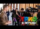 Алексей Воробьев на премьере мультфильма Трио в перьях Барвиха Luxury Village 13 05 2017