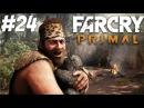 Far Cry Primal. Видение: Огонь. Каменная кожа. Семена солнца | игры про выживание в перво...