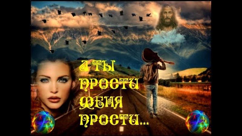 А Ты Прости Меня Прости Моя Любимая