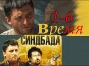 Шпионский,приключенческий боевик,Фильм ВРЕМЯ СИНДБАДА,серии 1-6,увлекательный про секретных агентов